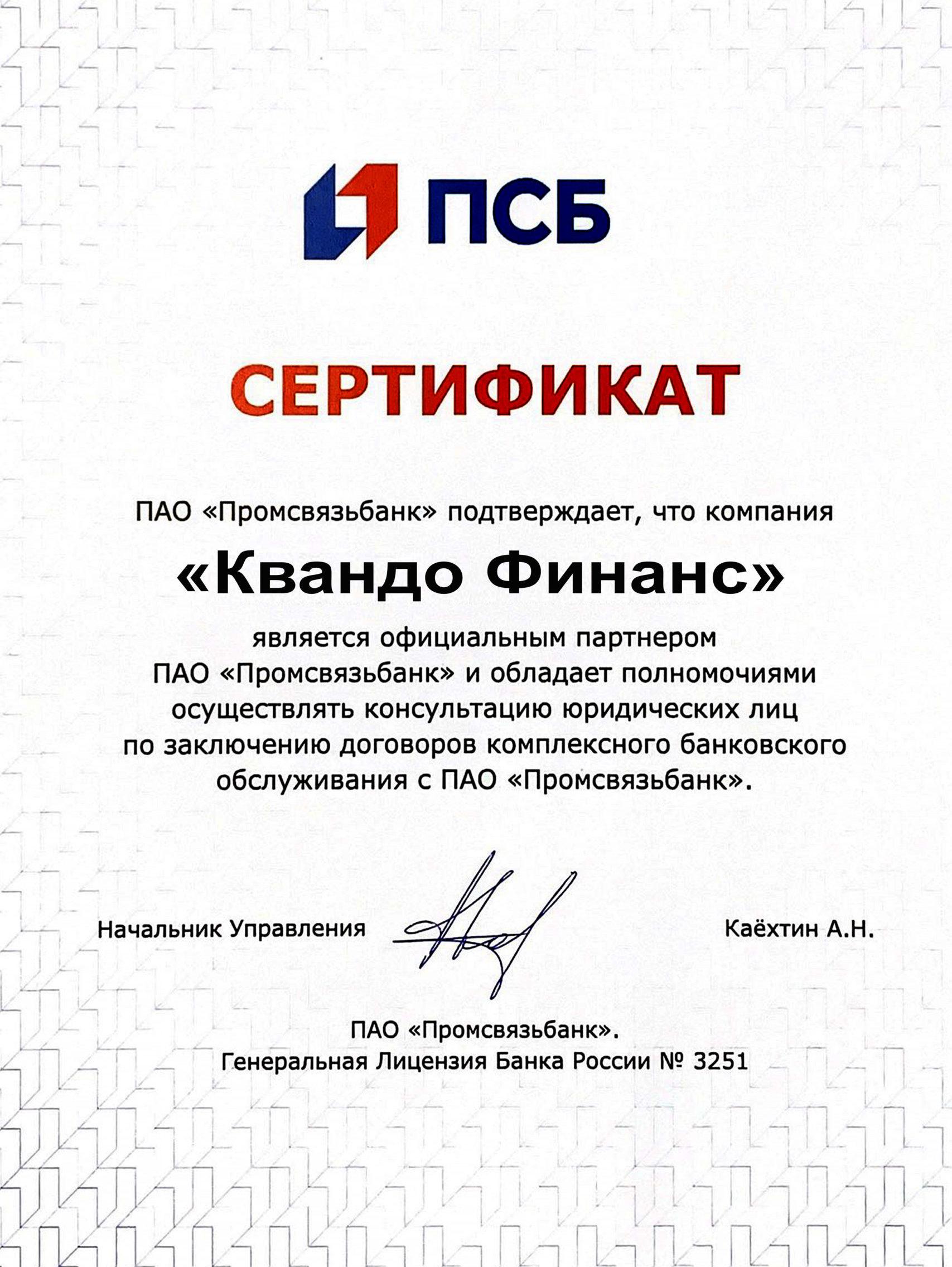 "Сертификат банка ""Промсвязьбанк"""